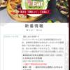 goto eat 埼玉