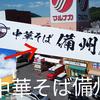 シーサイドモール笠岡へ新たな中華そば屋さん!備州屋といいます。(かまどや跡地)
