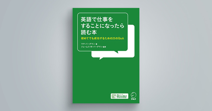 英語で仕事をすることになったら読む本