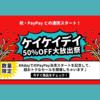 KKdayでPayPay決済がスタートするのを記念して、50%OFF大放出祭開催!