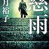 読書日記 慈雨 柚月裕子著 〈本の雑誌が選ぶ2016年度ベスト10〉第1位受賞作品