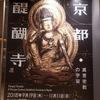 『京都・醍醐寺-真言密教の宇宙-』サントリー美術館(東京・六本木) 仏像好きたちでわりと混雑
