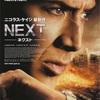 映画『ネクスト』ネタバレあらすじキャスト評価 ニコラスケイジ映画