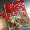 韓国産スープの素「ダシダ」が美味しい♪【おうち居酒屋レシピ】