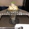 サンマルクカフェ キャラメルバナナパフェを食べてみた!