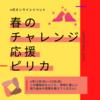 4月22日(木)〜25日(日)のオンラインイベント:「春のチャレンジ応援ピリカ」(4日間)