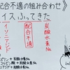 配合不適の組み合わせのゴロ(覚え方)|薬学ゴロ