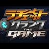 明日(2/6)まで! 狩人諸賢、「ラチェット&クランクTHE GAME」を無料でゲットされたし。あるいは「THE GAME」感想