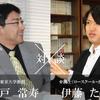 伊藤 健 弁護士