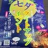 浜松町で願いごとを書こう!!「七夕ライトアップイベント」