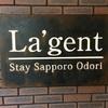 ラ・ジェント・ステイ札幌大通② 天然温泉 ぽんの湯
