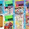 【9/11から】『こち亀』が期間限定で50冊無料で読めるよー!!!