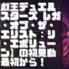 【初見動画】PS4【遊戯王デュエルモンスターズ レガシー・オブ・ザ・デュエリスト:リンク・エボリューション】を遊んでみての感想!