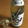 日本酒【楽】松の司 純吟しぼりたて フルーティで旨い酒!