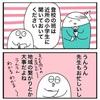 保育所と小学校にはさまれながら【4コマ2本】