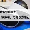 DMMのVR動画がPSVRに対応!PS4でDMMの動画を見る方法と注意事項!