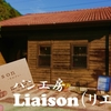 松阪市の山奥にあるパン工房!Liaison(リエゾン)