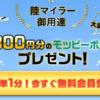 モッピーの新規入会キャンペーンが激アツ!最大2300円分のポイントがもらえます!