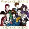 「管理人みなみ」による「超個人的」音楽アプリ サブスクリプション 配信アルバムレビュー #6 TOKYO SINGING/和楽器バンド