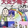 北日本~近畿大気不安定