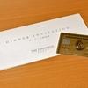 ザ・ペニンシュラ東京提携アメリカン・エキスプレス・ゴールド・カード取得