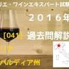 過去問解説 2016年 共通 [041] イタリア ロンバルディア州のワイン