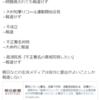 Dappi氏は朝日新聞などが愛知リコール署名で高須氏の発言を報道していないというが
