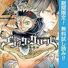 12月3日【無料漫画】ブラッククローバー・封神演義【kindle電子書籍】