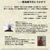 New! 東京で講演が行われます