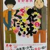青野春秋先生の新作「花束をください」は花束と無縁の人生を歩むクズい私たちが共感できるクズ漫画です♡