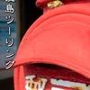 佐渡島ツーリング【7終】たらい船、宿根木、沢崎鼻灯台、春日山城