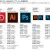【2018年夏SALE】Amazonプライム限定!Adobe製品10〜50%OFF