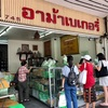 タイ人に人気のローカルパン屋さんAma Bakery(アマベーカリー)@シーロム・チョンノンシー