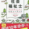 社会福祉士国家試験おすすめ参考書「レビューブック2021」