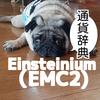 仮想通辞典  Einsteinium (EMC2)