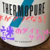 マイプロテイン「サーモピュア」の効果をレビュー【発汗サプリ】