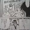 藤田和日郎氏を語る、たった4つのコマ…本日深夜(20日未明)「漫勉」3本をEテレで一挙放送
