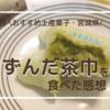 冷凍保存もできる!宮城県石巻市名物:風月堂の「ずんだ茶巾」