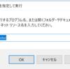 Windowsリモートデスクトップに瞬速で接続する方法