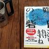 夏川草介著『臨床の砦』を読んで