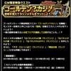 level.1453【周回クエスト!?】ゴールデン?カジノ開催!