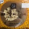 プレミアム 塩キャラメルとナッツのロールケーキ ローソン