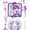 子安稲荷神社(東京・池袋)の6月限定御朱印