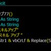 【Excel VBA学習 #77】空白を除去する2