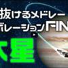 【ニコメド】駆け抜けるメドレーコラボレーションFINAL・全パートレビュー【JUPITER】