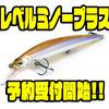 【レイドジャパン 】2mダイバーのミノー「レベルミノープラス」通販予約受付開始!