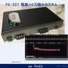 オーディオと電源回路 PA-301 電源ノイズ極小カスタム