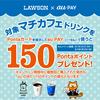【6/15~6/28】(auPAY)ローソンで対象マチカフェドリンクをauPAYで購入&Pontaカード提示で150ptプレゼント!