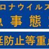 7月12日以降、東京は「緊急事態宣言」発令、沖縄の「緊急事態宣言」、千葉・埼玉・神奈川・大阪の「まん延防止措置」延長!(7月7日)