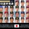 プレミアム12日本代表チーム